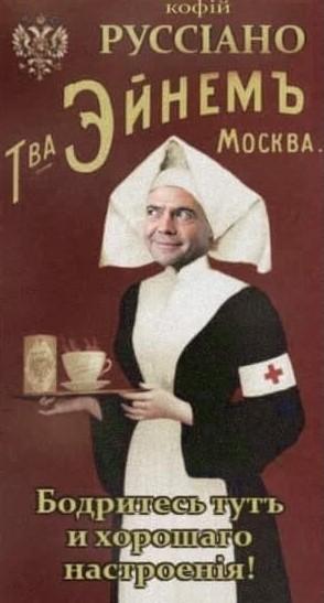 Дмитрий Медведев - лицо нового напитка  кофе, медведев, россия, руссиано, сталин