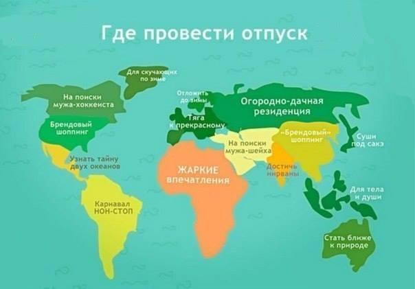 Эта карта поможет решить, где провести отпуск