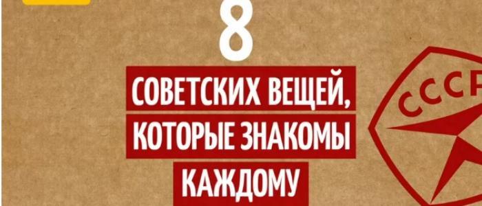 8 советских вещей, которые знакомы каждому!