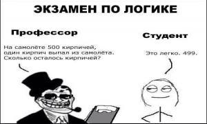 Смешной комикс про экзамен на логику