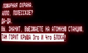 Чернобыльская катастрофа. Записи переговоров диспетчеров. 26 апреля 1986.