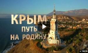 Крым. Путь на Родину.