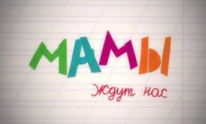 Мама... Социальная рекалама