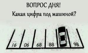 Вопрос дня: какая цифра под машиной?