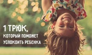 1 трюк, который поможет успокоить любого ребенка
