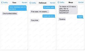 26 СМС от очень находчивых людей