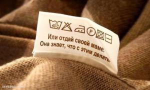 14 неожиданных надписей на ярлыках одежды, которые заставят «перечитать» весь свой гардероб