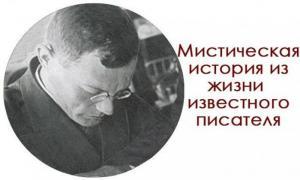 Мистическая история из жизни известного писателя