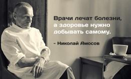 7 золотых советов от гениального врача Николая Амосова