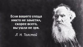 Главные цитаты патриарха русской литературы — Льва Толстого