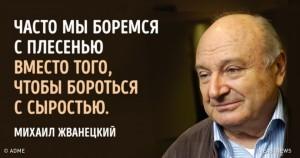 30 язвительных и мудрых цитат Михаила Жванецкого